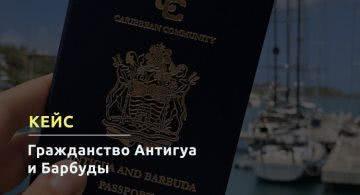 Гражданство Антигуа и Барбуды: Подробное руководство по оформлению гражданства