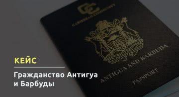 Случай из практики: Гражданство Антигуа и Барбуды