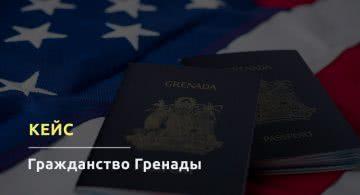 Случай из практики: Гражданство Гренады и виза Е-2 в США
