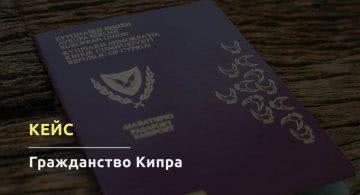 Случай из практики: Покупка недвижимости на Кипре с возможностью оформления гражданства для всей семьи