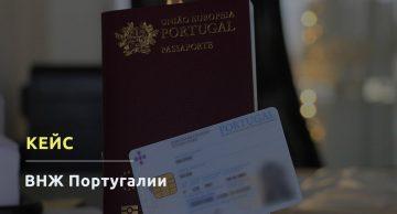 ВНЖ Португалии: Подробный гид по получению «золотой визы» и гражданства