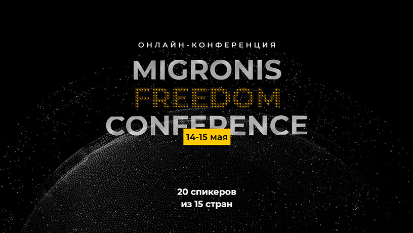 Migronis Conference 2020