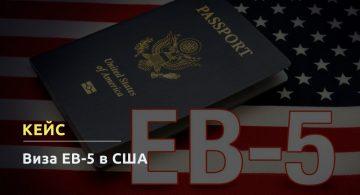 Случай из практики: Виза ЕВ-5 для сына, который хочет жить в США