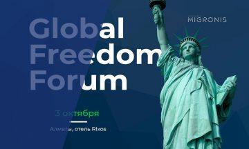 Дайджест: Global Freedom Forum в Алматы / Стоит ли покупать паспорт Греции? / Гражданство Доминики бьет рекорды