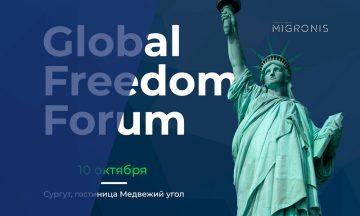 Иммиграционные программы: откройте для себя мир без границ на форуме в Сургуте