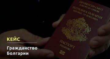 Случай из практики: Гражданство Болгарии за инвестиции