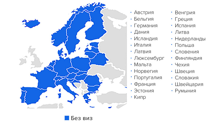 Карта безвиза для держателей