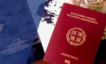 ВНЖ в Греции за инвестиции — «золотая виза» по выгодной цене