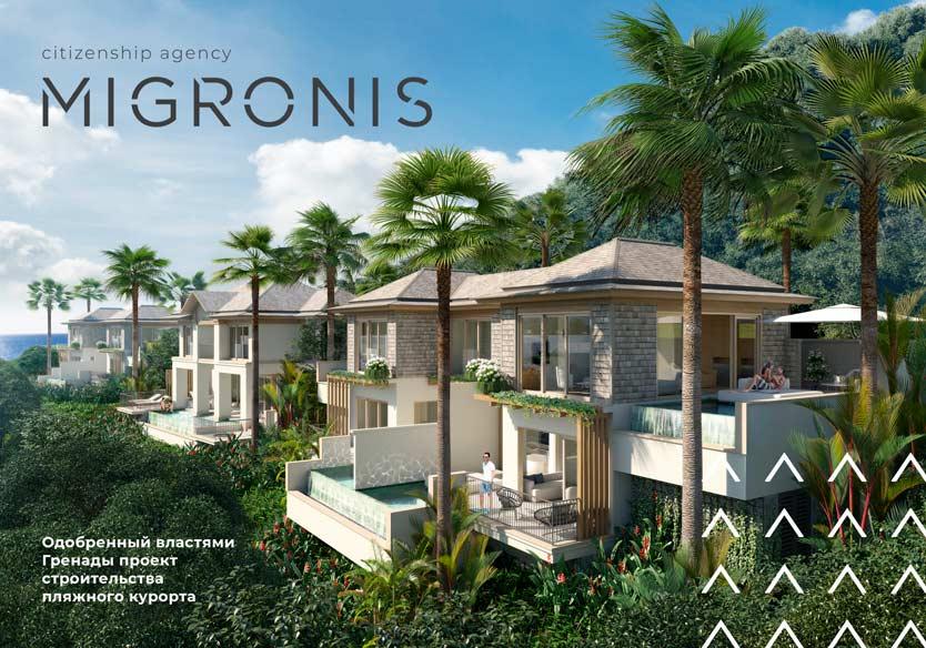 Строительство пляжного курорта на Гренаде