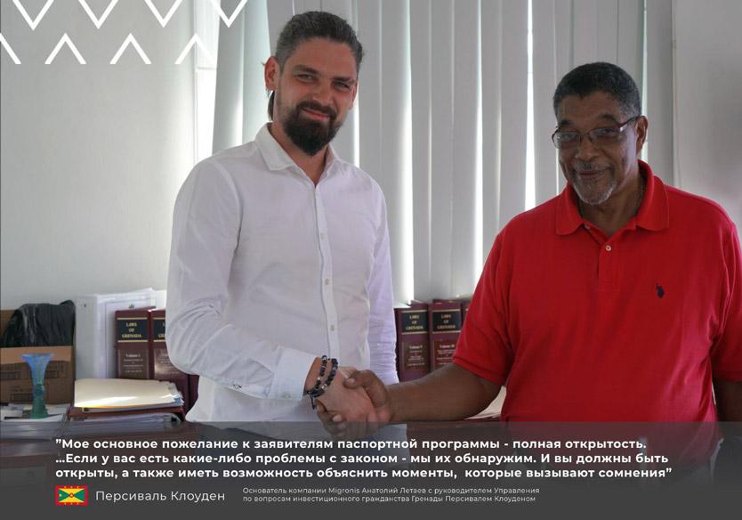Анатолий Летаев и Персиваль Клоуден - представитель по вопросам инвестиционного гражданства Гренады