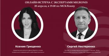 20 апреля состоится онлайн-встреча с экспертами Migronis: узнайте больше о программах гражданства за инвестиции 2021-2022