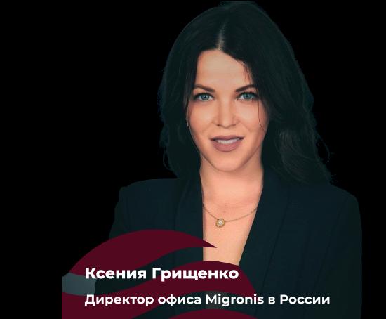 Ксения Грищенко